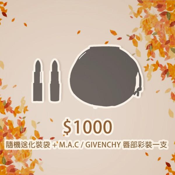 買滿$1000 隨機送化裝袋 + M.A.C / GIVENCHY 唇部彩裝一支