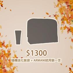 買滿$1300 隨機送化裝袋 + ARMANI試用裝一支