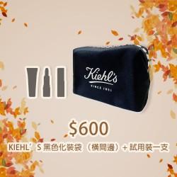 買滿$600 隨機送KIEHL'S 黑色化裝袋(橫間邊)+ 試用裝一支