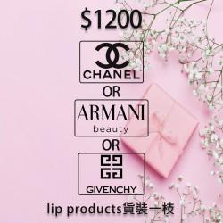 買滿$1200隨機送 GIVENCHY/CHANEL/ARMANI LIP PRODUCTS一枝