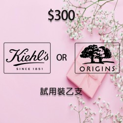 買滿$300隨機送 ORIGINS/KIEHL'S 試用裝乙支