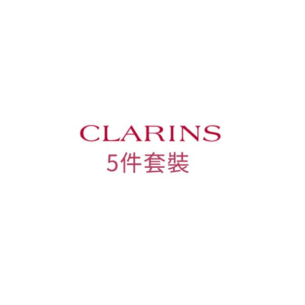 $1800 GIFT A (Clarins 5件套裝)